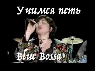 Учимся петь Blue Bossa! (фонограммы плюс и минус)