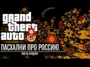 Grand Theft Russia Пасхалки про Россию в GTA feat 7Works Часть 2