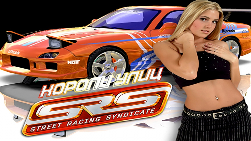 Прохождение STREET RACING SYNDICATE Короли улиц Часть первая nightracing streetracing srs