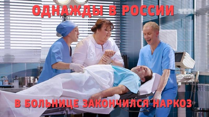 Однажды в России Когда в больнице закончился наркоз