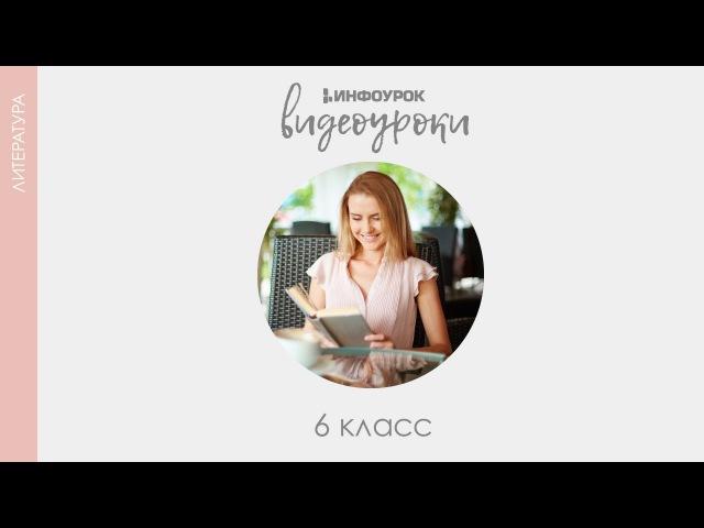 Александр Грин Повесть Алые паруса урок 1 Русская литература 6 класс 33 Инфоурок