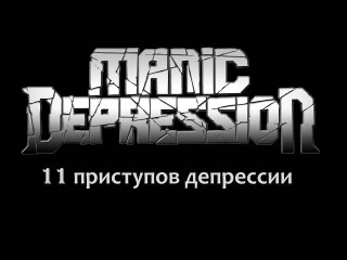 Manic Depression - 11 приступов депрессии (2017) (Thrash Metal)