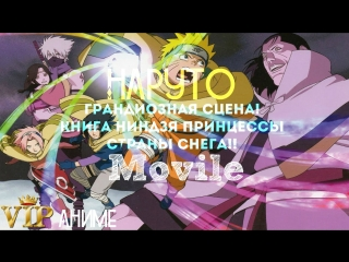 Наруто грандиозная сцена! книга ниндзя принцессы страны снега!! / naruto the movie ninja clash in the land of snow