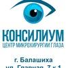 "Балашиха/Центр микрохирургии глаза ""Консилиум"""