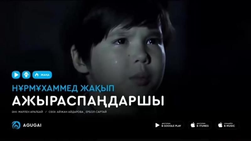 Нурмухаммед Жакып - Ажыраспандаршы (аудио).mp4