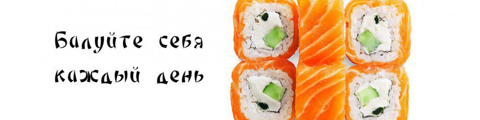 Картинка суши с надписями