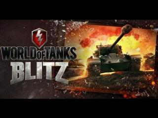 WoT Blitz Погнали докачивать лабуду