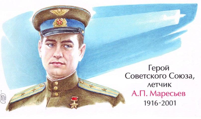 Алексей Петрович Маресьев | ВКонтакте