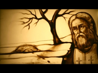 Фильм из песка батюшка серафим - sand animation st.seraphim by kseniya simonova