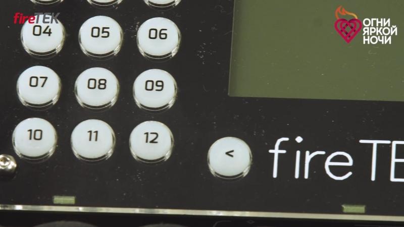 FireTEK FTM 99Sx контроллер модуль запуска голова