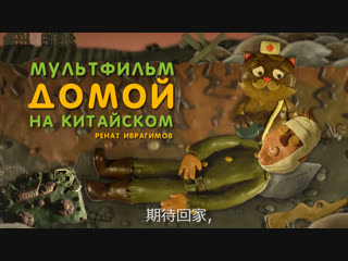 回家 musical cartoon home chinese language, chinese subtitles