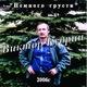 Виктор Кудрин - Твои глаза зелёные