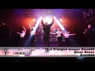 15-й Отчетный концерт Dance4U   Денис Фомин   Дансхолл
