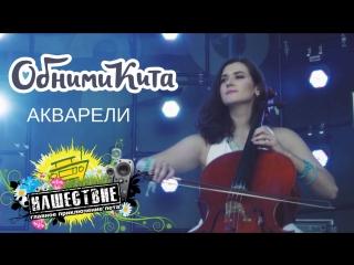 ОБНИМИ КИТА - Акварели live НАШЕСТВИЕ 2018