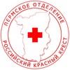Красный Крест | Пермский край