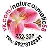 NATURCOSMETIC58 Натуральная косметика Пенза