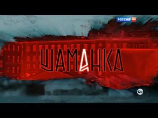 "ШАМАНКА.        8 серия.     ""ЛЮБОВНАЯ  МАГИЯ"".     2014 г.     ( Ролик )."