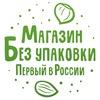 Магазин Без Упаковки | Доставка | Петрозаводск