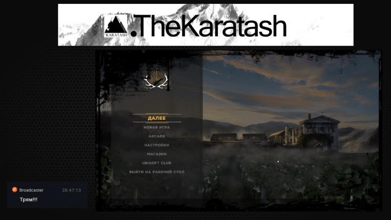 Тотальная зачистка Far Cry 5 Karatash