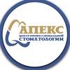 Стоматология «АПЕКС» | Ижевск