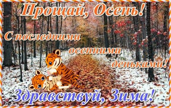 Картинки с прощай осень, поздравления тете день
