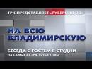 На Всю Владимирскую Алиса Абрамова