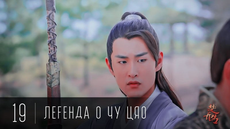 19 58 Легенда о Чу Цяо Legend of Chu Qiao Princess Agents 楚乔传