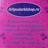 Artpodarkishop