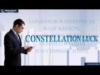 Презентация Constellation LUCK! Взаимопомощь и комфортная среда.