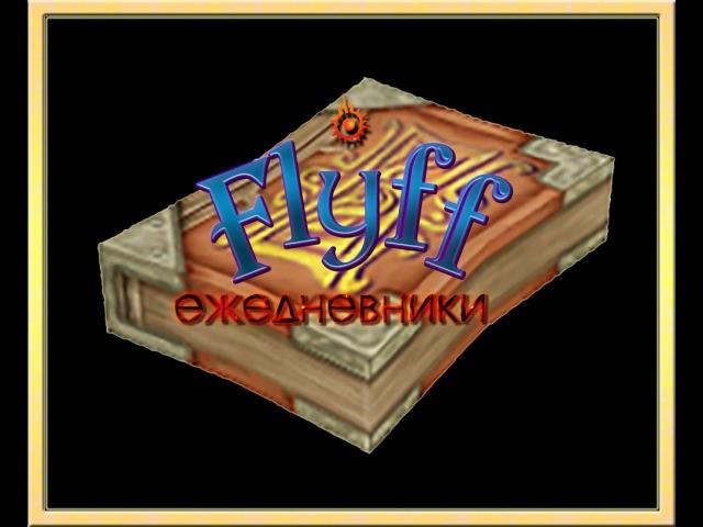 FlyForFun 11 серия Ежедневники