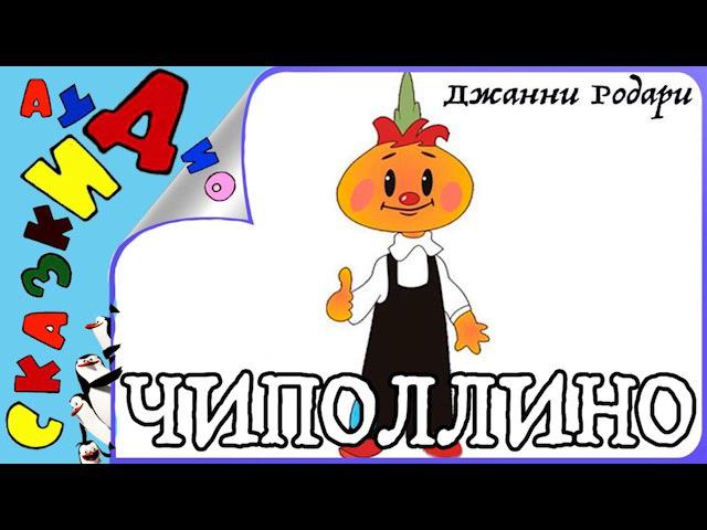 ЧИПОЛЛИНО Джанни Родари АудиоСказка