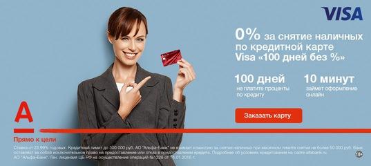 кредитная карта альфа банка 100 дней без процентов оформитькредит европа банк омск