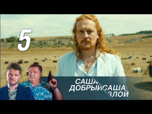 Саша добрый Саша злой Серия 5 2017 Детектив @ Русские сериалы