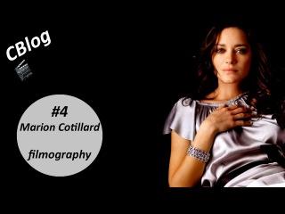 Filmography of Marion Cotillard | Фильмография Марион Котийяр