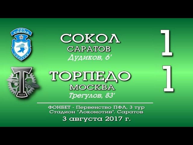 Сокол Саратов Торпедо Москва 1 1 Обзор матча