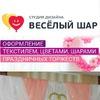 Оформление цветами и тканью, HappyShar, Москва