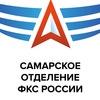 ФКС России | Самарская область
