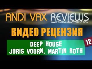 Видео рецензия на трек №12- Deep House (Joris Voorn, Martin Roth)