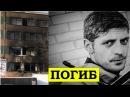 ТЕРАКТ ГИВИ УБИТ ИЗ ОГНЕМЕТА ШМЕЛЬ донецк гиви ополченец сомали днр украина