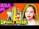 Как играть в Uphill Rush? Обзор игры Апхил Раш на телефоне.