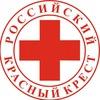 Российский Красный Крест. Липецкое отделение