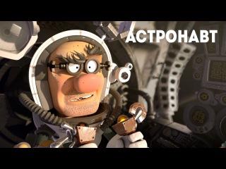 Астронавт (добрый короткометражный мультфильм)