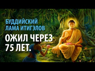 Буддийский Лама Итигэлов ожил через 75 лет.