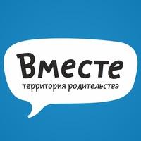 "Логотип Территория родительства ""ВМЕСТЕ"""