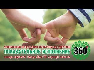 Песня ручной работы | Видео 360