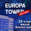 Жилой Дом Europa Tower/Европа Тауэр