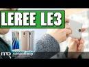LeRee Le3 обзор смартфона