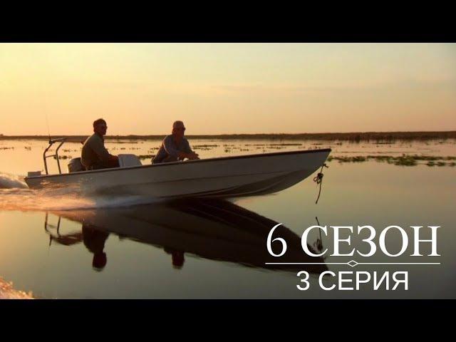 Речные Монстры 6 сезон 3 серия Кровавая река