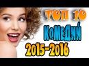 ТОП 10 ЛУЧШИЕ КОМЕДИИ 2015-2016 ГОДА
