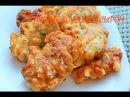 Вкусные КУРИНЫЕ ОЛАДЬИ С СЫРОМ/ chicken fritters with cheese